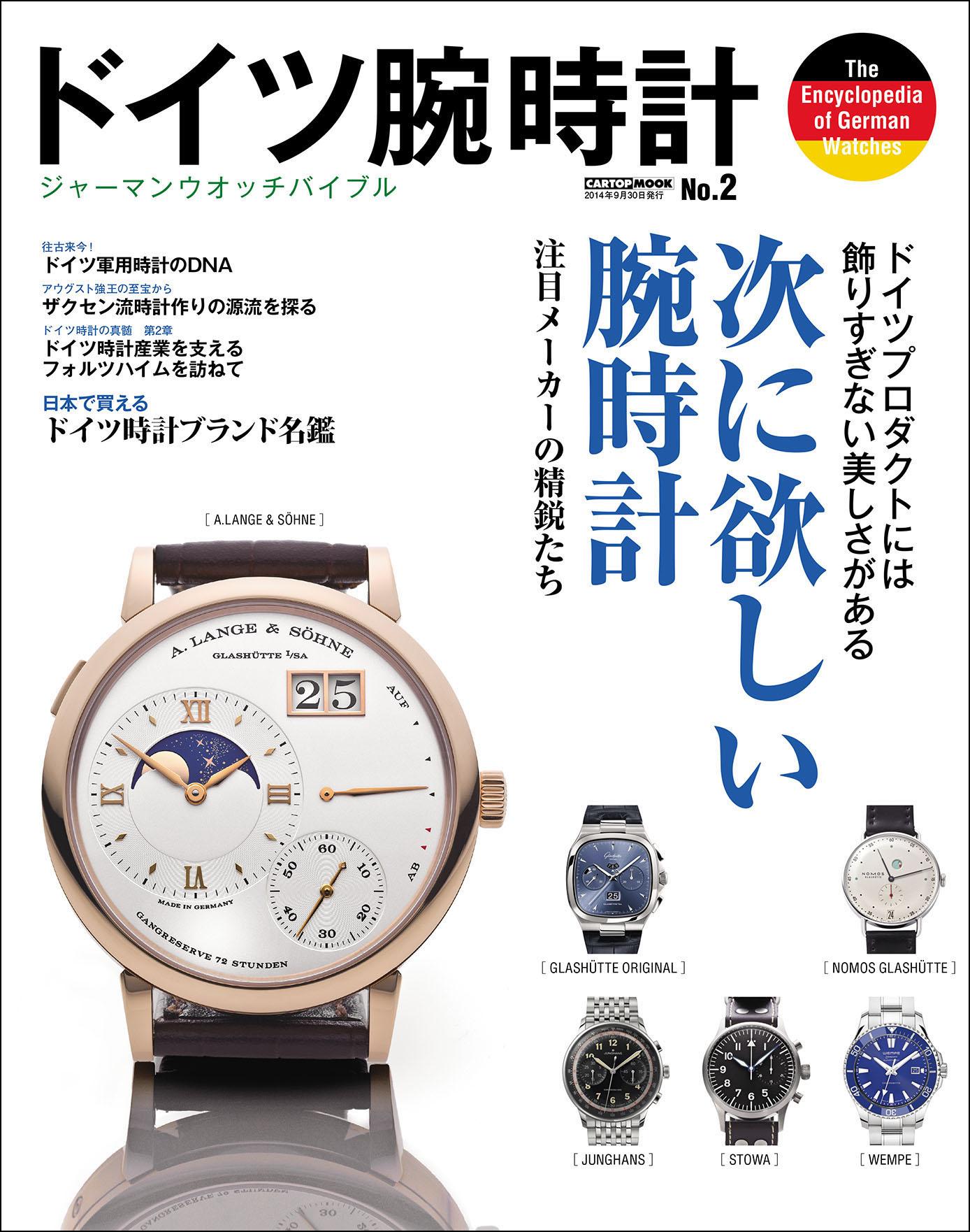 ドイツ腕時計 No.2