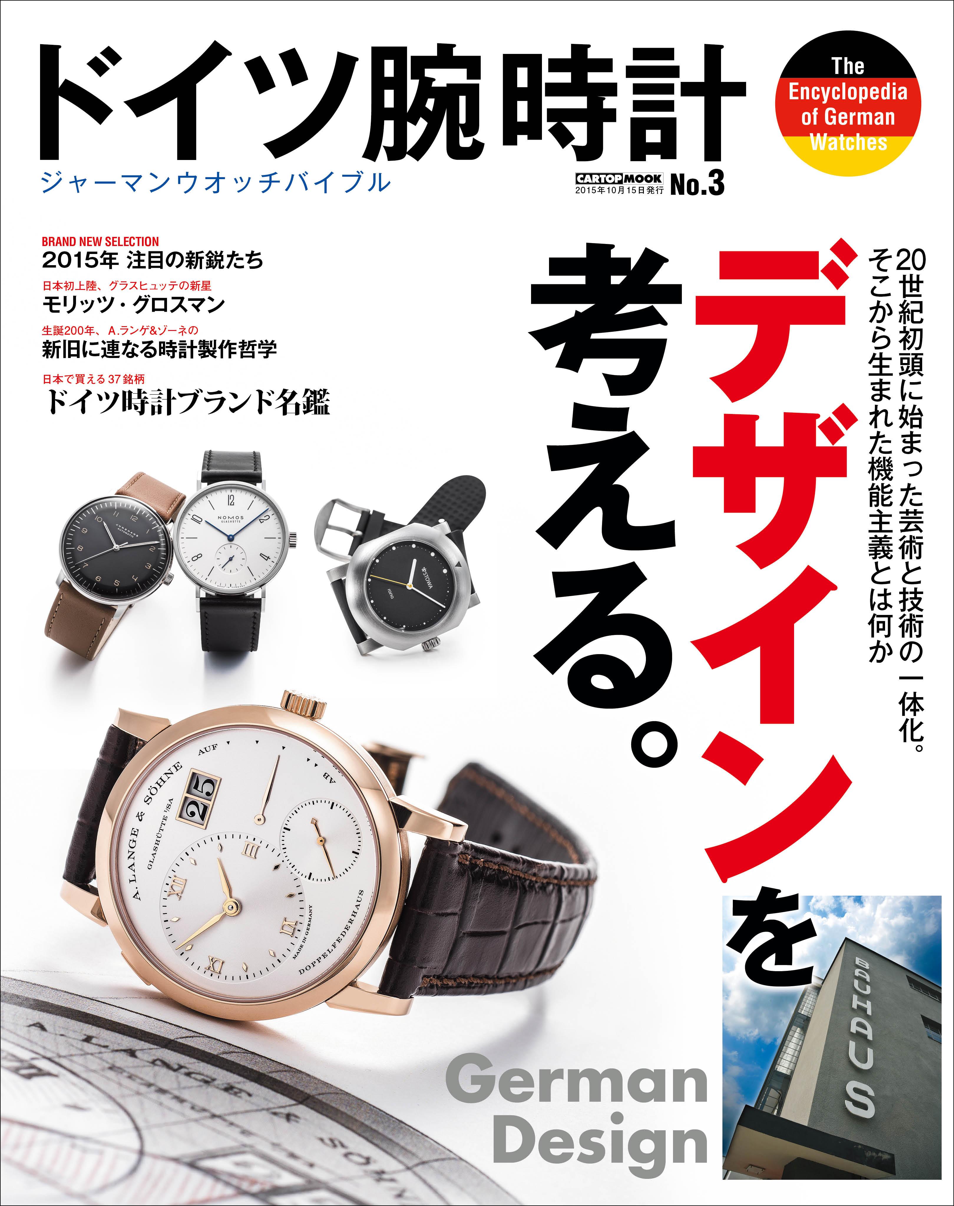 ドイツ腕時計 No.3